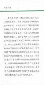 标准对中国农产品出口的贸易效应研究