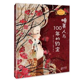 小公主成长故事:睡美人与100年的约定(精装)