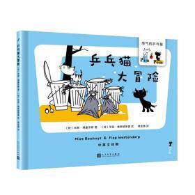 淘气的兵乓猫:乒乓猫大冒险-中英文对照(儿童精装绘本)