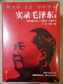 实录毛泽东 套装四册 1893年-1976年  北京联合出版公司 正版书籍(全新塑封)
