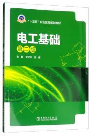 """电工基础(第二版)/""""十三五""""职业教育规划教材"""