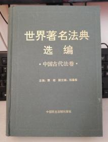 正版:世界著名法典选编.中国古代法卷 精装 9787800781605中国民主法制出版社