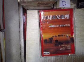 中国国家地理   2012  11(未开封)。-'