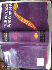 牛津现代高级英汉双解词典(简化汉字本)