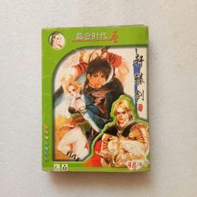 游戏光盘:轩辕剑3(光盘4张)