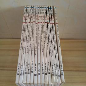 写给儿童的中国历史全 14册合售