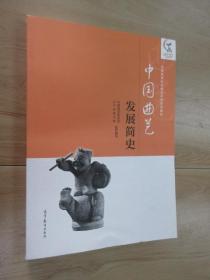 中国曲艺发展简史/全国高等院校曲艺本科系列教材