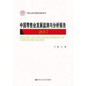 中國業發展監測與分析報告:2017:2017