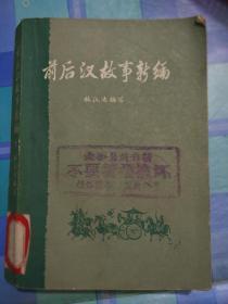 前后汉故事新编[下册]