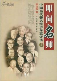 叩问名师--中国当代著名经济学家评传(1)<精装本>