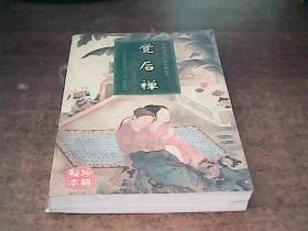 (中国历代人情小说读本)觉后禅