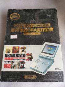 【游戏光盘】最完美的GBA游戏全集 NO 0001-2000(全新未拆封)正版现货.