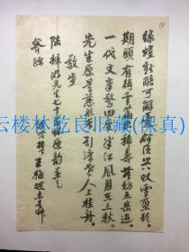 """◆◆林乾良旧藏---温岭王梅坡 上款:陆缶翁(陆樨游,诗人,堂号""""百二石印楼"""")"""