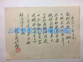 """◆◆林乾良旧藏--- 诗人 赵志熙上款:陆缶翁(陆樨游,诗人,堂号""""百二石印楼"""")"""
