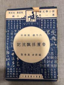新小學文庫  第一集 國語科  六年級:魯濱孫漂流記