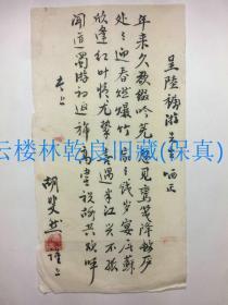 """◆◆林乾良旧藏--- 胡斐然上款:陆缶翁(陆樨游,诗人,堂号""""百二石印楼"""")"""