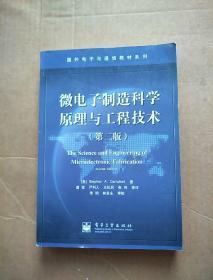 微电子制造科学原理与工程技术
