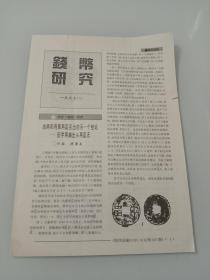 钱币研究(1997年第6期)