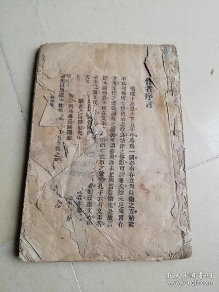 线装武术类《少林拳图解》没有封面和底,前后几页有缺,目录和内容完整.