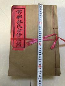 1992年 于都林氏合修族谱3册 漂亮祖宗像