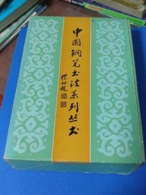 中国钢笔书法系列丛书
