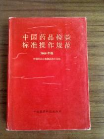中国药品检验标准操作规范。