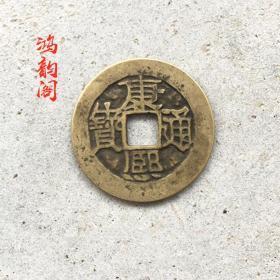 S136古币铜钱收藏铜钱康熙通宝康熙背福