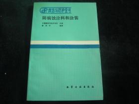 腐蚀与防护全书:防腐蚀涂料和涂装