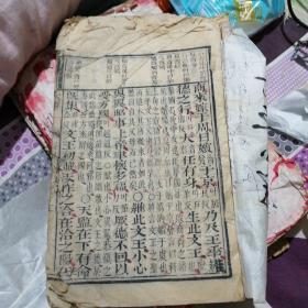 《大雅》卷六~卷八,有殘缺。木刻本。