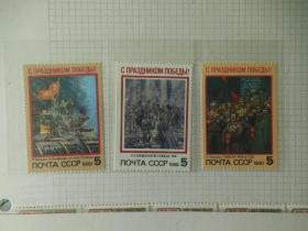 【苏联全新邮票】苏联卫国战争胜利日43,44,45周年,每年各1枚全,共计3枚合售