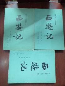 西游记(上中下)【大32开彩色插图本】