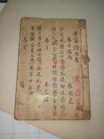 手抄本  千家诗(52面)