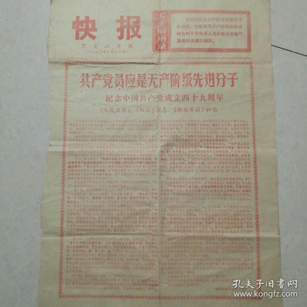 黑龙江日报快报1970.6.30