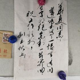 保真将军字画【刘书忱】(少将)    书法《登高望远》+花笺毛笔信札一页 带实寄封
