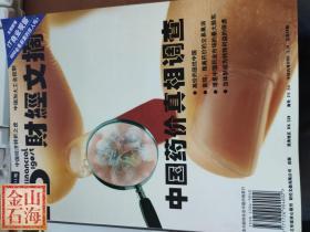 财经文摘 2006年11 中国药价真相调查