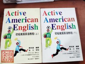 初级美国英语教程 上下
