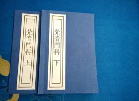 梵音斗科. 上下卷.清雍正时期四色套印刊本