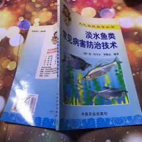 淡水鱼类常见病防治技术