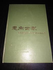 走向世界-近代中國知識分子考察西方的歷史