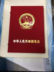 中华人民共和国宪法(书法版)