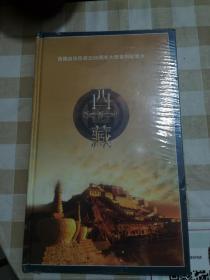 西藏自治区成立五十周年大型纪录片《档案西藏》 六碟装