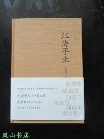 江海平生(著名学者、书法家唐翼明先生签赠本!有上款,罕见!2015年1版1印,私藏无划,品相甚佳)【包快递】