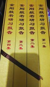 包邮 金刚般若研习报告(全四册)精装大16开 珍藏版