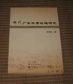 明代广东军事地理研究