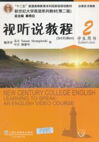 新世纪大学英语(第二版)视听说教程2 杨慧中 学生用书 第2册