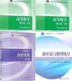 考研 数一 数三 教材 高数同济七版 线代六版 概率论浙大四版