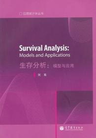 正版生存分析:模型与应用 (英文版) 刘宪 高等教育出版社