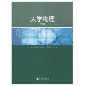 正版大学物理 (下册) 肖剑荣、梁业广 高等教育出版社