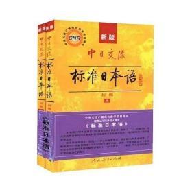 正版 中日交流标准日本语(初级上下) 人民教育出版社 第一版