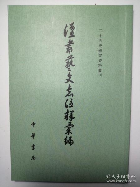 汉书艺文志注释汇编
